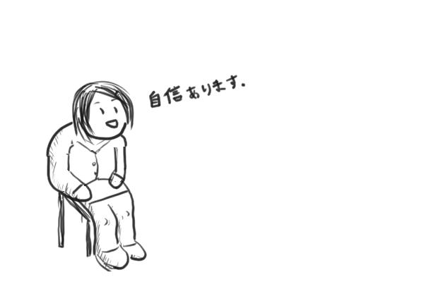 面接、会話での悪い癖2:顔を近づける