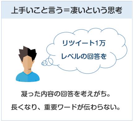 日本の面接の質問の回答は上手いこと言おうと頑張り過ぎ