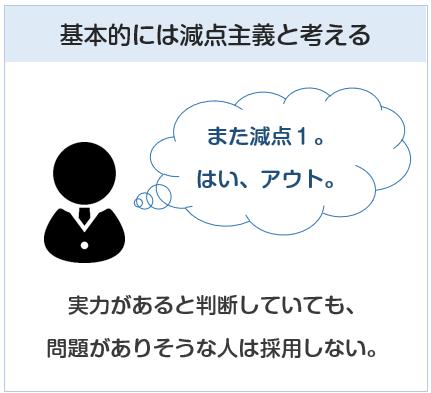 日本の面接は基本的には減点主義と考える