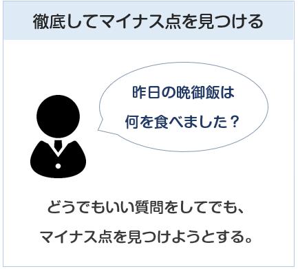日本の面接はどうでもいい質問をしてでもマイナス点を見つけようとする