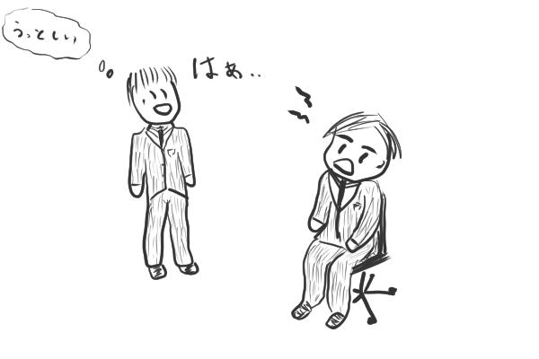 叱る上司が嫌いな人