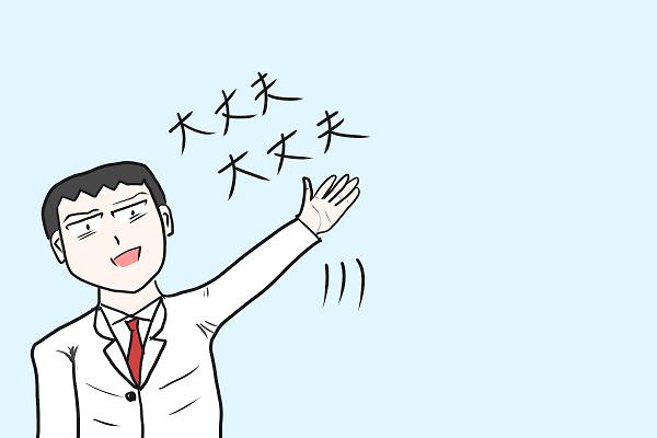 仕事の失敗ランキング3位:相談せず実行して失敗