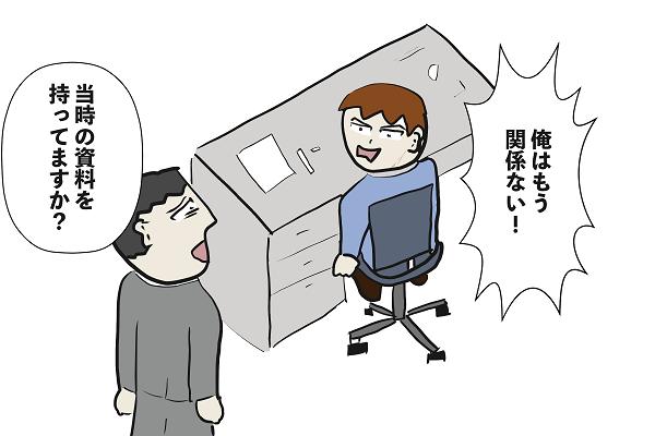 大企業にいる無能な社員:人の話しを聞かない