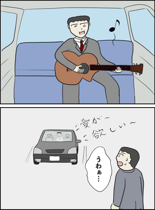 一時間前に出社して車内でギター・作曲をする